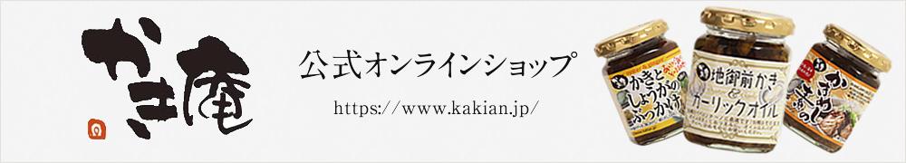かき庵 公式オンラインショップ https://www.kakian.jp/