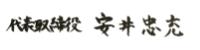安井さん署名